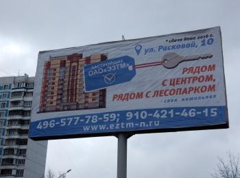 Новостройка ЖК Дом на Расковой